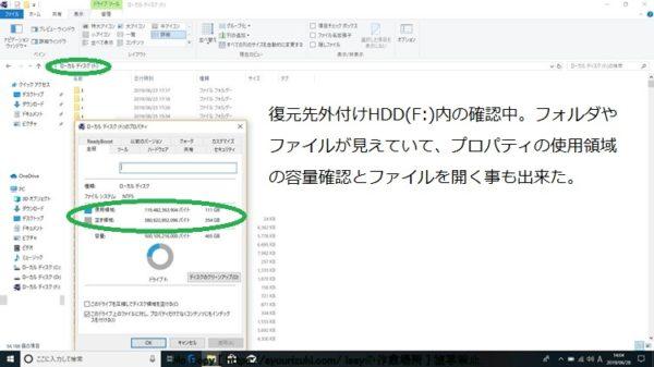 復元したHDDの内容確認