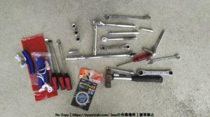 今回の作業に使った工具