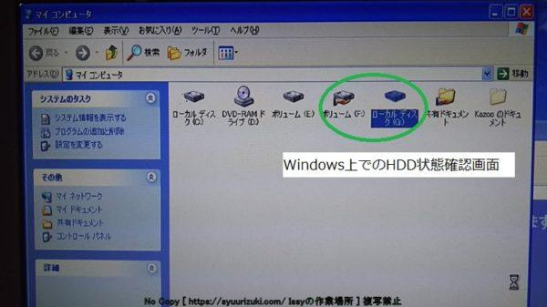 Windows上でのHDD認識確認