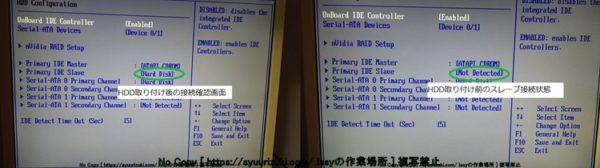 BIOS上でのHDD認識確認