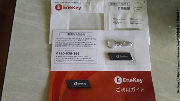 EneKey一式が届いた