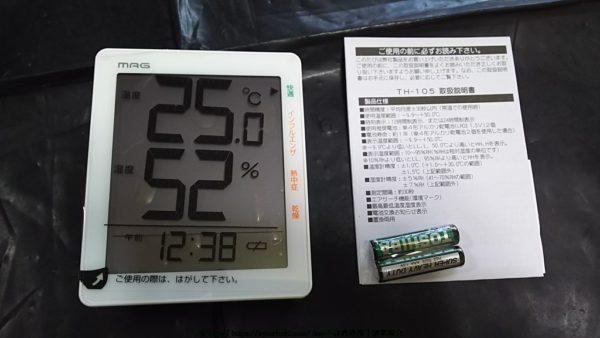 買ってきたデジタル温湿度計 MAG TH-105(ノア精密製)