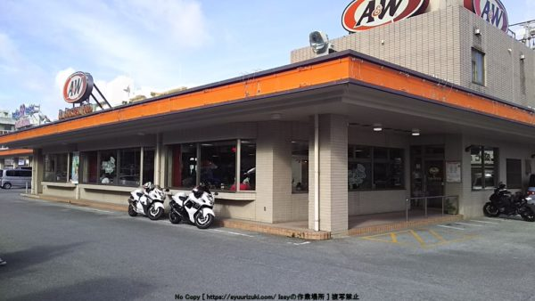 集合場所の一つA&W名護店です