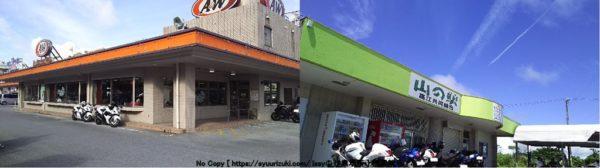 立ち寄りポイントのA&W名護店と高江共同売店跡