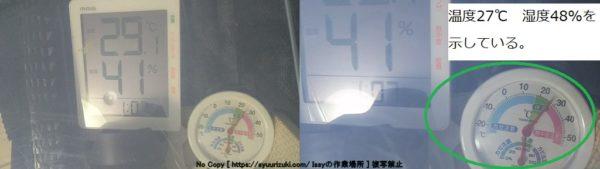 温湿度計のズレ