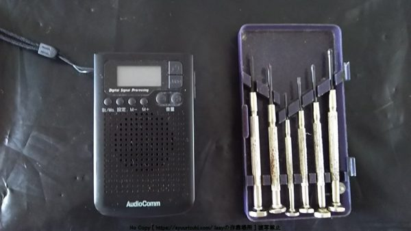 例のラジオと精密ドライバーセット
