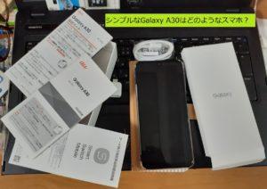 Galaxy A30紹介画像