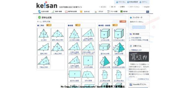 高精度計算サイトの一例
