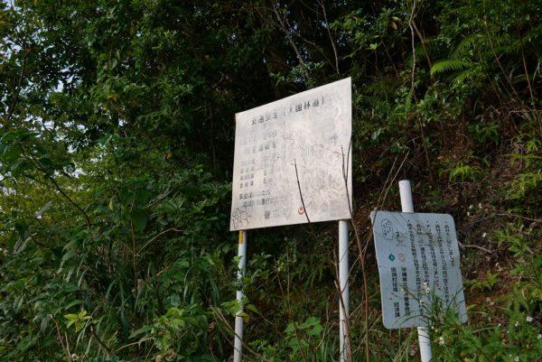 大国林道の標識