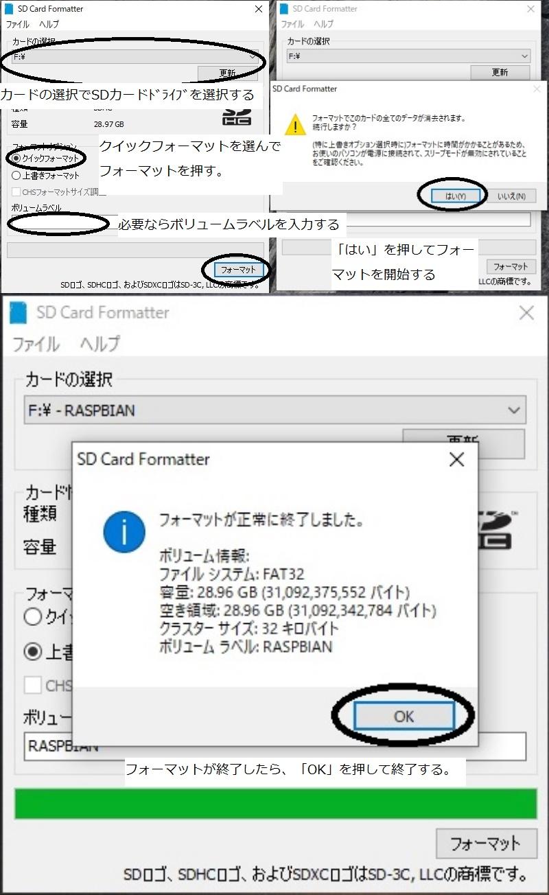 SDカードフォーマッターの作業