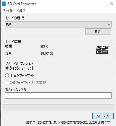 SDカードフォーマッターのメイン画面です。