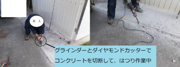 コンクリートを切断して、溝を作る為のはつり作業をしています