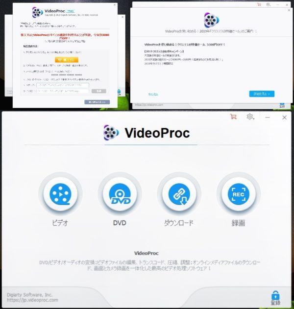 アップデートを閉じて、VideoProcを起動させました