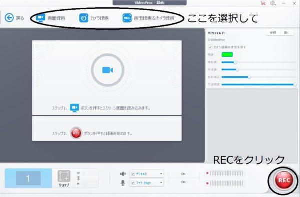 パソコン画面録画基本画面