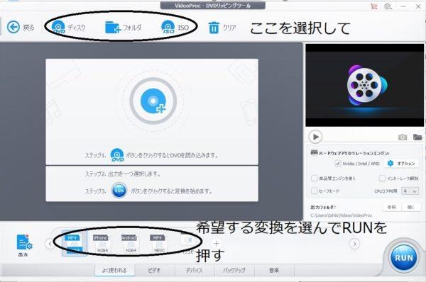 DVD形式変換基本画面