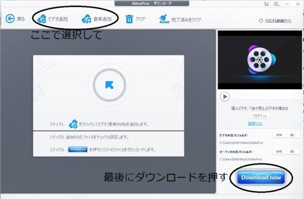 動画サイト保存基本画面